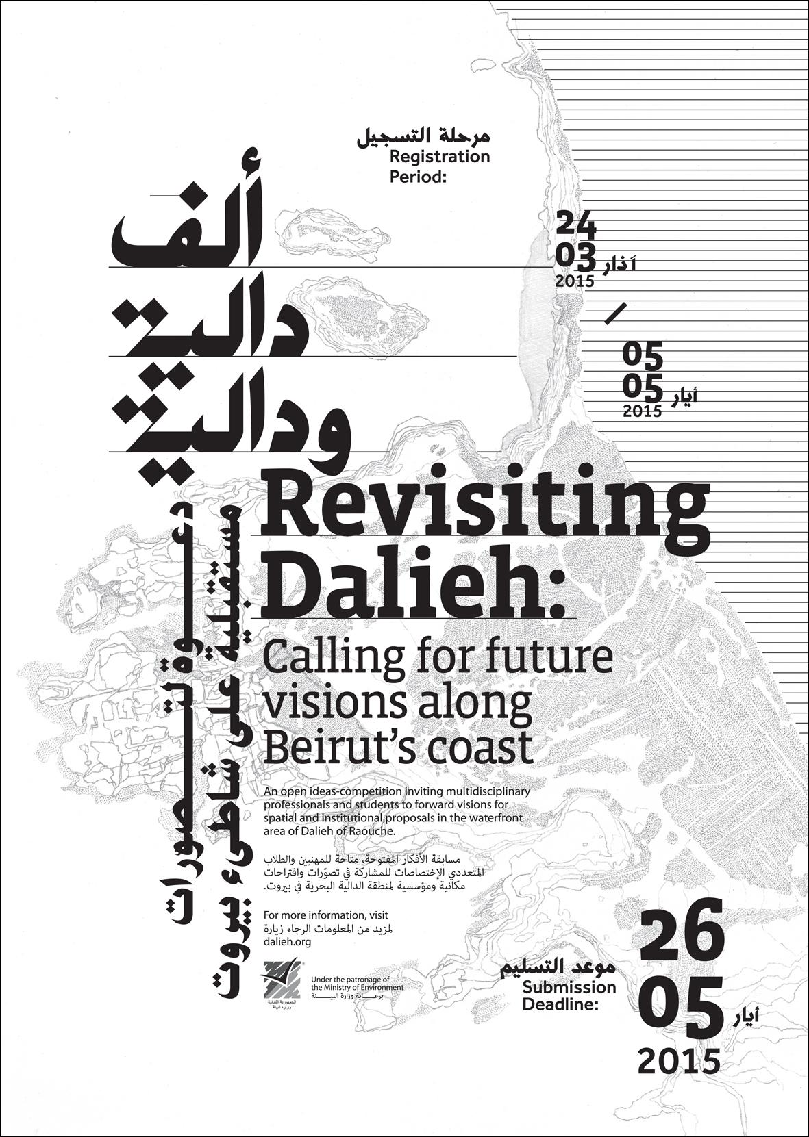 Dalieh Ideas Competition مسابقة ألف دالية ودالية   Indiegogo